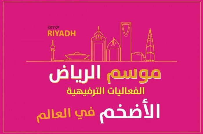 موسم الرياض 2019 1