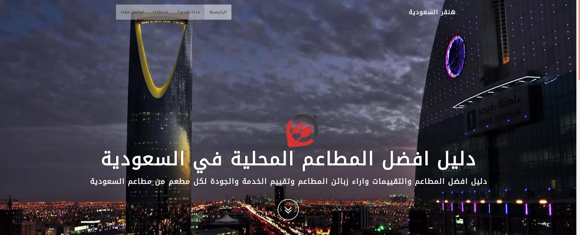 هنقر السعودية 1