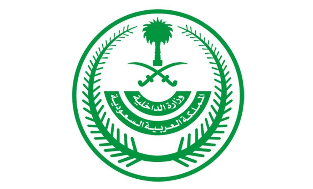 وزارة الداخلية 1