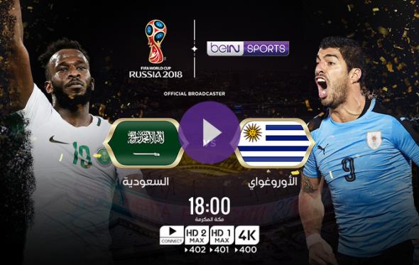 مباراة السعودية والارغواي اليوم بث مباشرة رابط جودة عالية 1