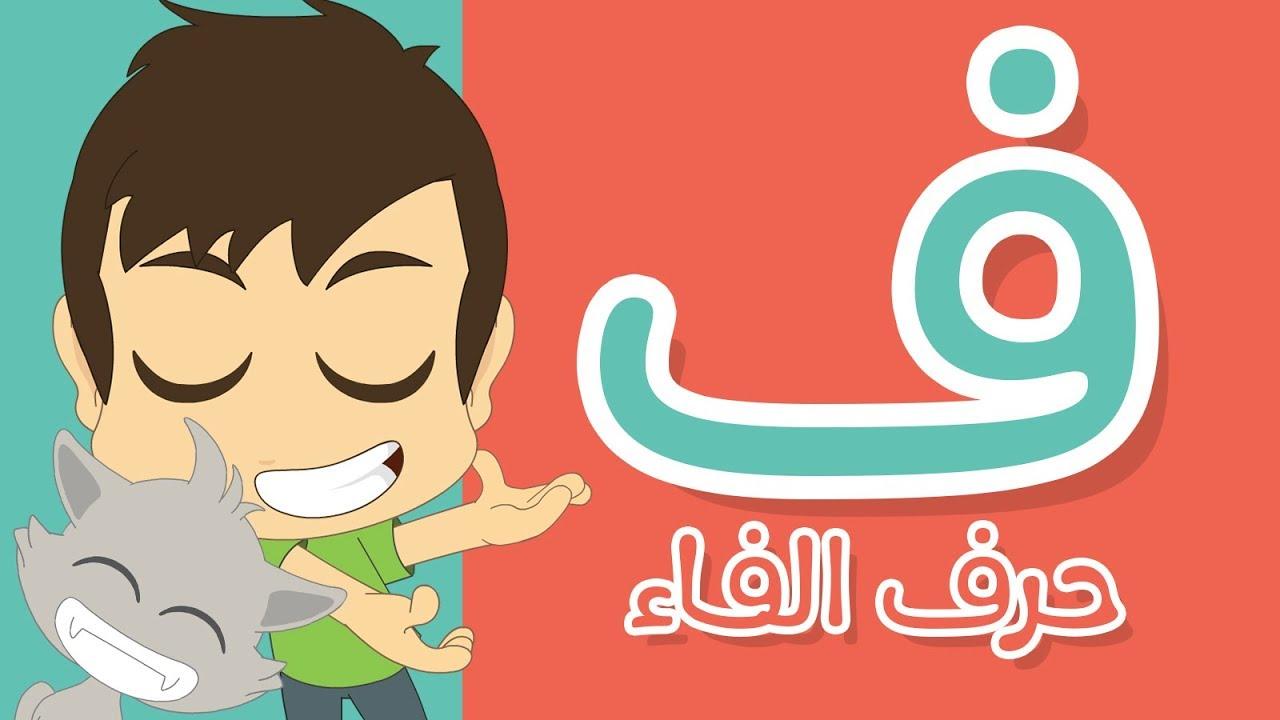 تعليم الاطفال الحروف العربية الهجائية تعلم الحروف اطفال 1