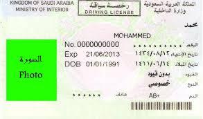 صورة رخصة قيادة